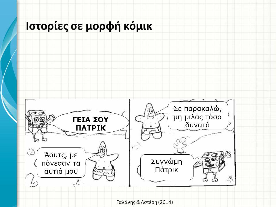 Γαλάνης & Αστέρη (2014) Ιστορίες σε μορφή κόμικ ΓΕΙΑ ΣΟΥ ΠΑΤΡΙΚ Άουτς, με πόνεσαν τα αυτιά μου Σε παρακαλώ, μη μιλάς τόσο δυνατά Συγνώμη Πάτρικ