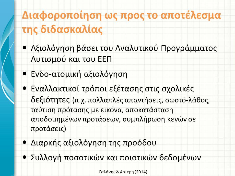 Γαλάνης & Αστέρη (2014) Διαφοροποίηση ως προς το αποτέλεσμα της διδασκαλίας Αξιολόγηση βάσει του Αναλυτικού Προγράμματος Αυτισμού και του ΕΕΠ Ενδο-ατο