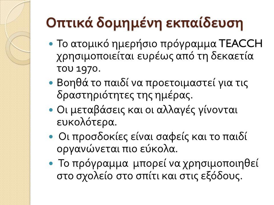 Φύλλα Εργασίας Πρέπει να έχουν : Συγκεκριμένο διδακτικό στόχο Εμφανή πλαίσια για συμπλήρωση Ευδιάκριτη γραμματοσειρά Να περιέχουν πληροφορίες όπως : ΠΟΙΕΣ δραστηριότητες έχω να κάνω ΠΟΣΕΣ δραστηριότητες έχω να κάνω ΠΟΤΕ τελειώνω τις δραστηριότητες ΤΙ θα γίνει ΜΕΤΑ