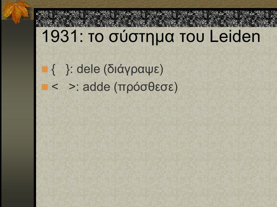 1931: το σύστημα του Leiden { }: dele (διάγραψε) : adde (πρόσθεσε)
