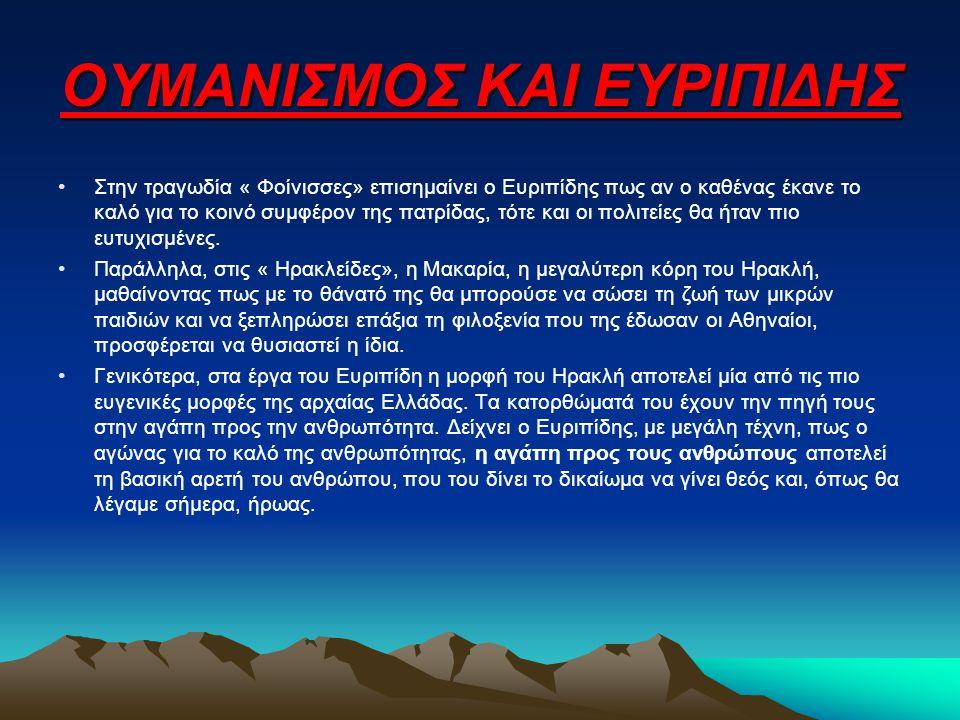 ΟΥΜΑΝΙΣΜΟΣ ΚΑΙ ΕΥΡΙΠΙΔΗΣ Στην τραγωδία « Φοίνισσες» επισημαίνει ο Ευριπίδης πως αν ο καθένας έκανε το καλό για το κοινό συμφέρον της πατρίδας, τότε κα
