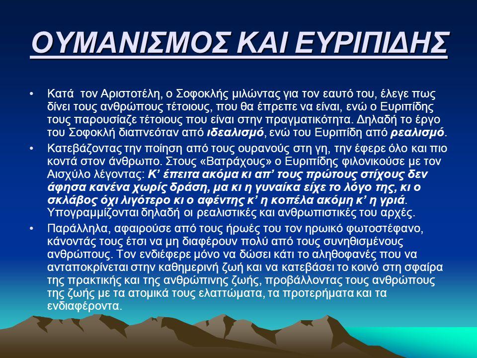 ΟΥΜΑΝΙΣΜΟΣ ΚΑΙ ΕΥΡΙΠΙΔΗΣ Κατά τον Αριστοτέλη, ο Σοφοκλής μιλώντας για τον εαυτό του, έλεγε πως δίνει τους ανθρώπους τέτοιους, που θα έπρεπε να είναι,