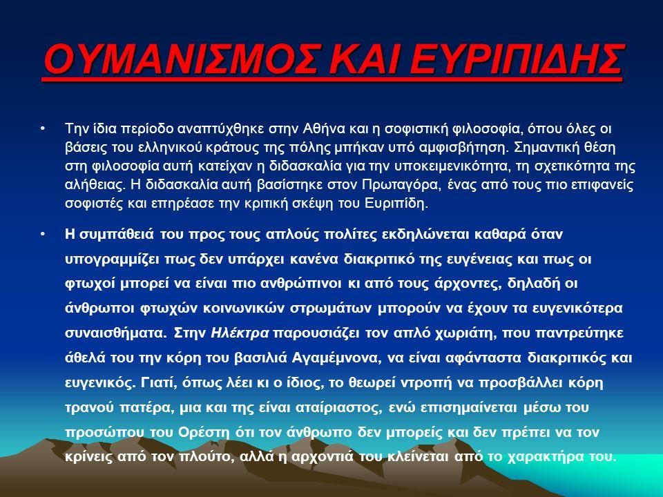 ΟΥΜΑΝΙΣΜΟΣ ΚΑΙ ΕΥΡΙΠΙΔΗΣ Την ίδια περίοδο αναπτύχθηκε στην Αθήνα και η σοφιστική φιλοσοφία, όπου όλες οι βάσεις του ελληνικού κράτους της πόλης μπήκαν