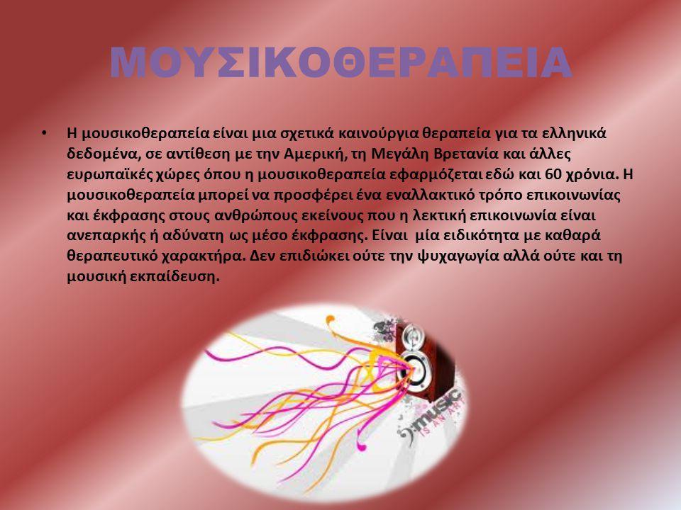 ΜΟΥΣΙΚΟΘΕΡΑΠΕΙΑ Η μουσικοθεραπεία είναι μια σχετικά καινούργια θεραπεία για τα ελληνικά δεδομένα, σε αντίθεση με την Αμερική, τη Μεγάλη Βρετανία και ά