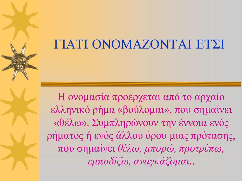 ΓΙΑΤΙ ΟΝΟΜΑΖΟΝΤΑΙ ΕΤΣΙ Η ονομασία προέρχεται από το αρχαίο ελληνικό ρήμα «βούλομαι», που σημαίνει «θέλω».