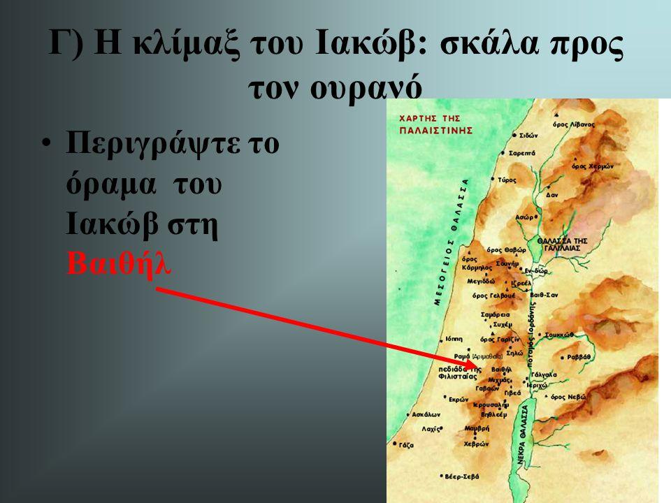 Γ) Η κλίμαξ του Ιακώβ: σκάλα προς τον ουρανό Περιγράψτε το όραμα του Ιακώβ στη Βαιθήλ