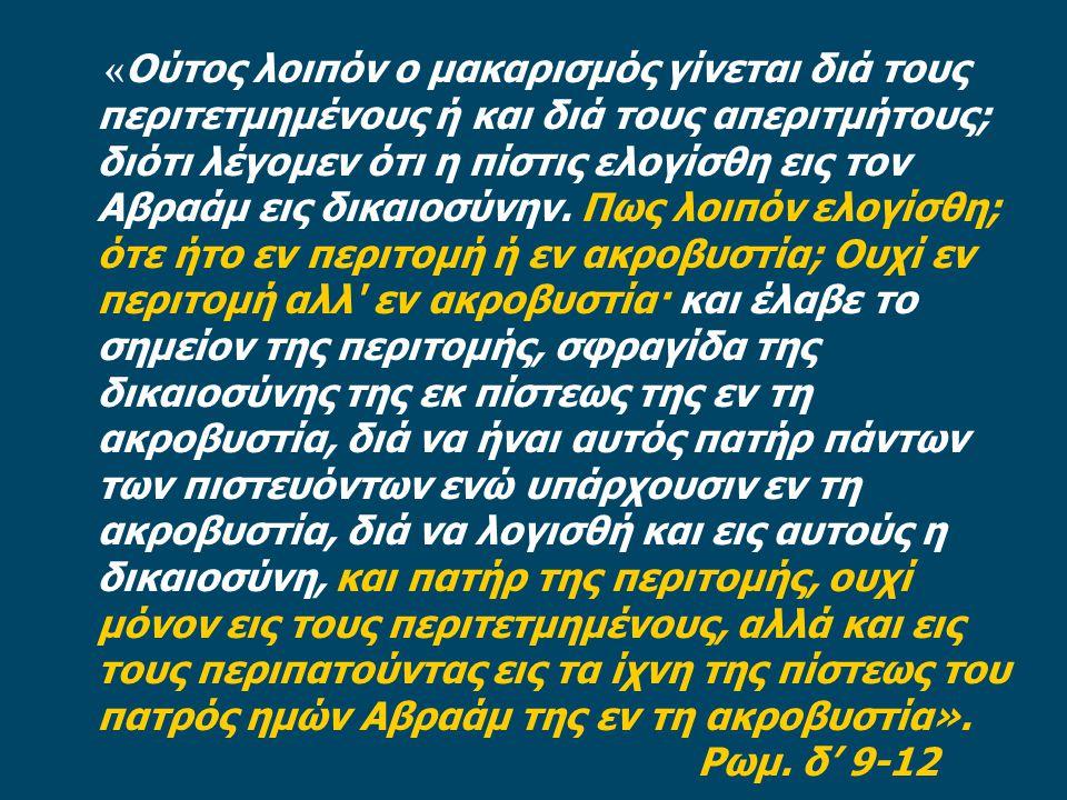 « Ούτος λοιπόν ο μακαρισμός γίνεται διά τους περιτετμημένους ή και διά τους απεριτμήτους; διότι λέγομεν ότι η πίστις ελογίσθη εις τον Αβραάμ εις δικαιοσύνην.