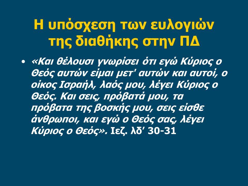 Η υπόσχεση των ευλογιών της διαθήκης στην ΠΔ «Και θέλουσι γνωρίσει ότι εγώ Κύριος ο Θεός αυτών είμαι μετ αυτών και αυτοί, ο οίκος Ισραήλ, λαός μου, λέγει Κύριος ο Θεός.