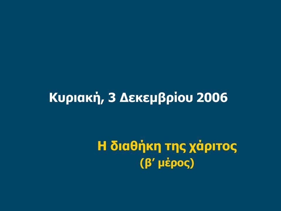 Κυριακή, 3 Δεκεμβρίου 2006 Η διαθήκη της χάριτος (β' μέρος)