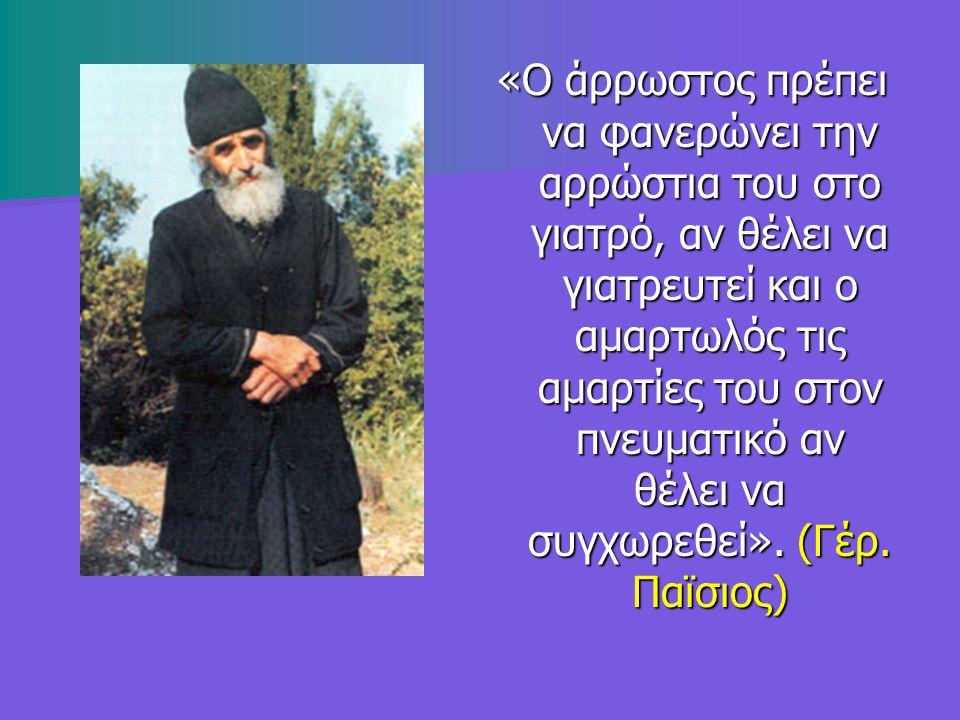 «Ο άρρωστος πρέπει να φανερώνει την αρρώστια του στο γιατρό, αν θέλει να γιατρευτεί και ο αμαρτωλός τις αμαρτίες του στον πνευματικό αν θέλει να συγχω