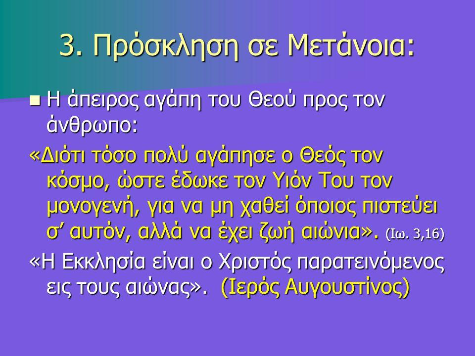 3. Πρόσκληση σε Μετάνοια: Η άπειρος αγάπη του Θεού προς τον άνθρωπο: Η άπειρος αγάπη του Θεού προς τον άνθρωπο: «Διότι τόσο πολύ αγάπησε ο Θεός τον κό