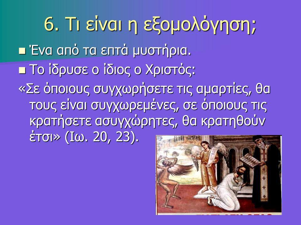 6. Τι είναι η εξομολόγηση; Ένα από τα επτά μυστήρια. Ένα από τα επτά μυστήρια. Το ίδρυσε ο ίδιος ο Χριστός: Το ίδρυσε ο ίδιος ο Χριστός: «Σε όποιους σ