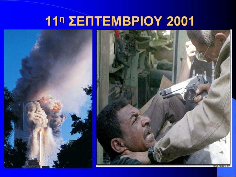 11 η ΣΕΠΤΕΜΒΡΙΟΥ 2001
