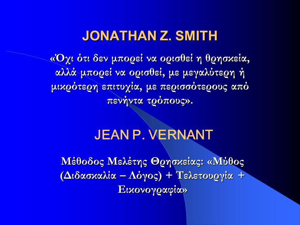 JONATHAN Z. SMITH «Όχι ότι δεν μπορεί να ορισθεί η θρησκεία, αλλά μπορεί να ορισθεί, με μεγαλύτερη ή μικρότερη επιτυχία, με περισσότερους από πενήντα