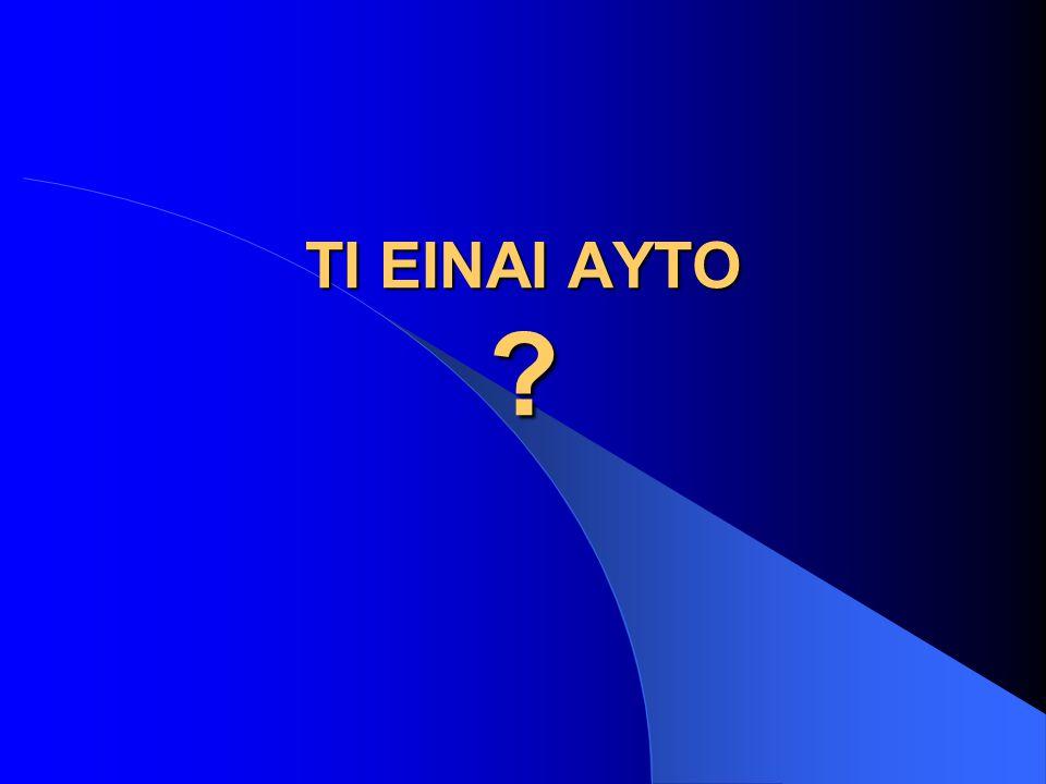 EDWARD BURNER TYLOR ΑΝΙΜΙΣΜΟΣ