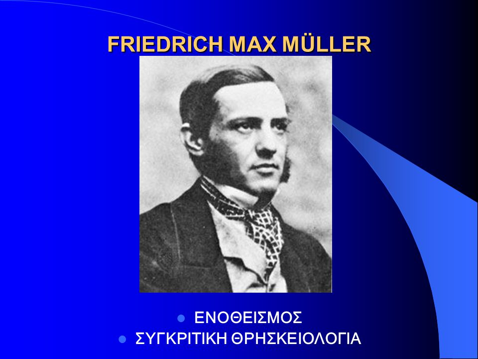 FRIEDRICH MAX MÜLLER ΕΝΟΘΕΙΣΜΟΣ ΣΥΓΚΡΙΤΙΚΗ ΘΡΗΣΚΕΙΟΛΟΓΙΑ