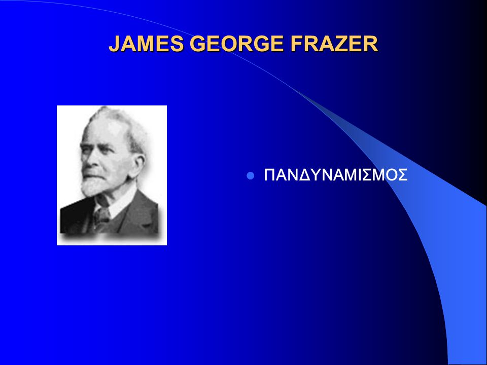 JAMES GEORGE FRAZER ΠΑΝΔΥΝΑΜΙΣΜΟΣ