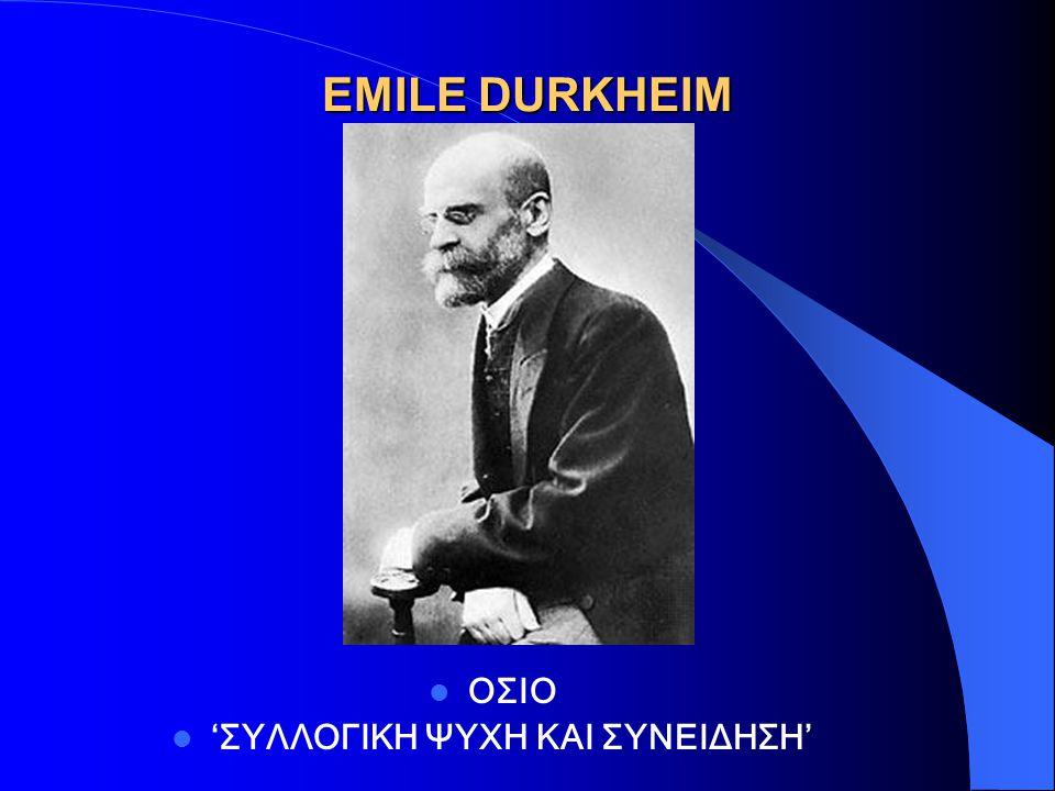 EMILE DURKHEIM ΟΣΙΟ 'ΣΥΛΛΟΓΙΚΗ ΨΥΧΗ ΚΑΙ ΣΥΝΕΙΔΗΣΗ'