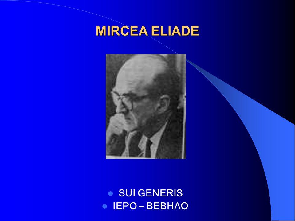 MIRCEA ELIADE SUI GENERIS ΙΕΡΟ – ΒΕΒΗΛΟ