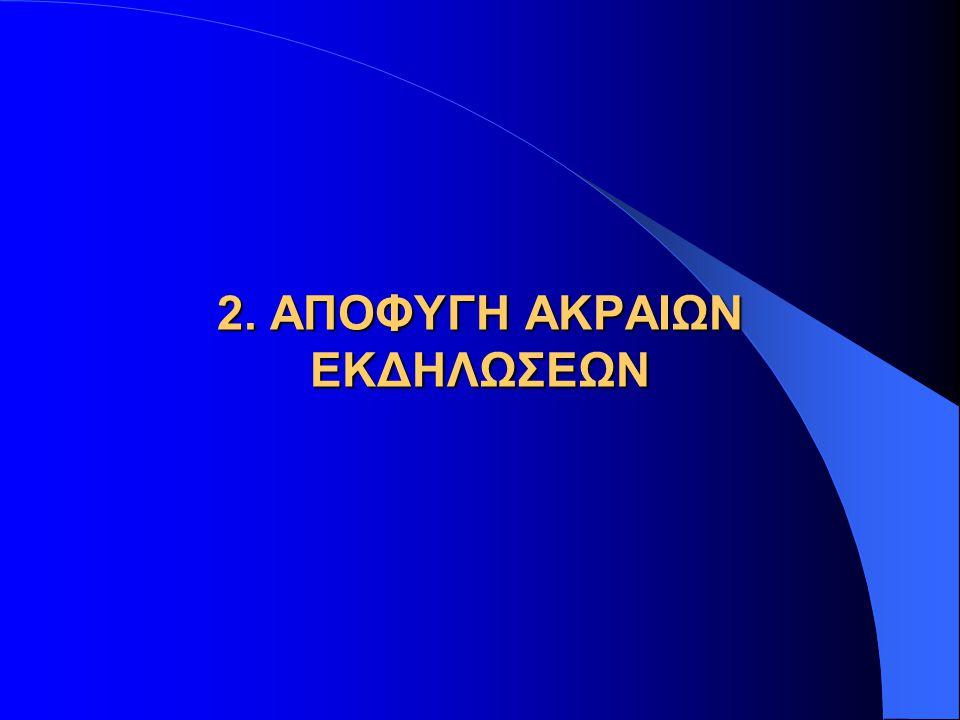 2. ΑΠΟΦΥΓΗ ΑΚΡΑΙΩΝ ΕΚΔΗΛΩΣΕΩΝ