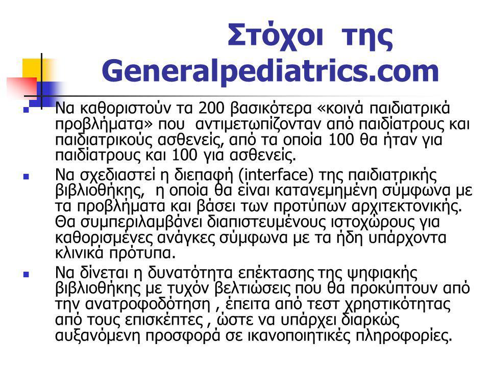 Στόχοι της Generalpediatrics.com Να καθοριστούν τα 200 βασικότερα «κοινά παιδιατρικά προβλήματα» που αντιμετωπίζονταν από παιδίατρους και παιδιατρικού