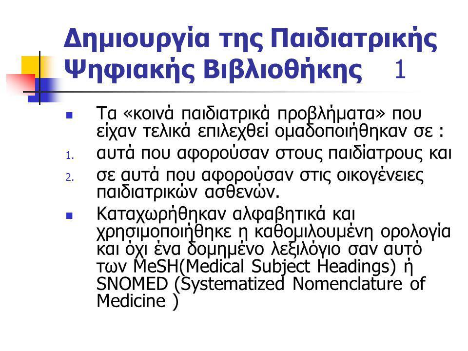 Δημιουργία της Παιδιατρικής Ψηφιακής Βιβλιοθήκης 1 Τα «κοινά παιδιατρικά προβλήματα» που είχαν τελικά επιλεχθεί ομαδοποιήθηκαν σε : 1. αυτά που αφορού