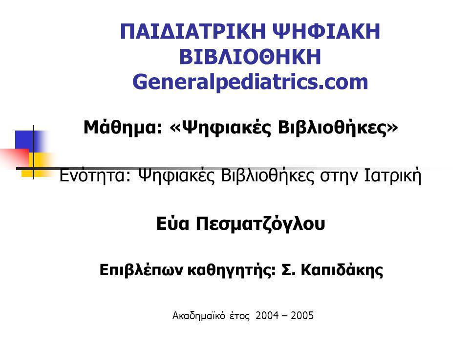 ΠΑΙΔΙΑΤΡΙΚΗ ΨΗΦΙΑΚΗ ΒΙΒΛΙΟΘΗΚΗ Generalpediatrics.com Μάθημα: «Ψηφιακές Βιβλιοθήκες» Ενότητα: Ψηφιακές Βιβλιοθήκες στην Ιατρική Εύα Πεσματζόγλου Επιβλέ