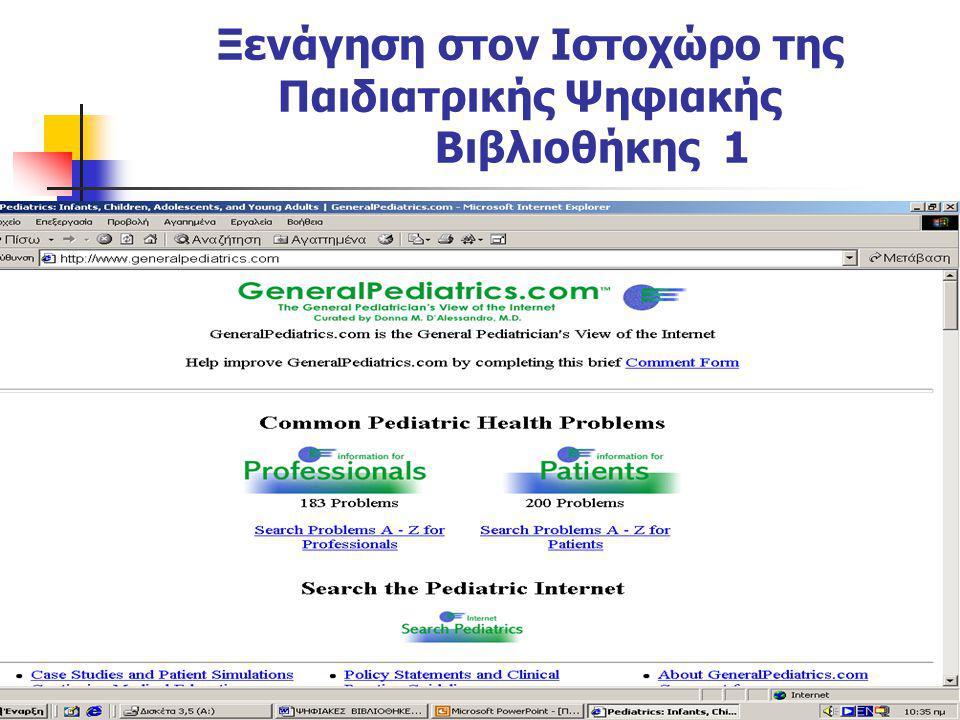 Ξενάγηση στον Ιστοχώρο της Παιδιατρικής Ψηφιακής Βιβλιοθήκης 1