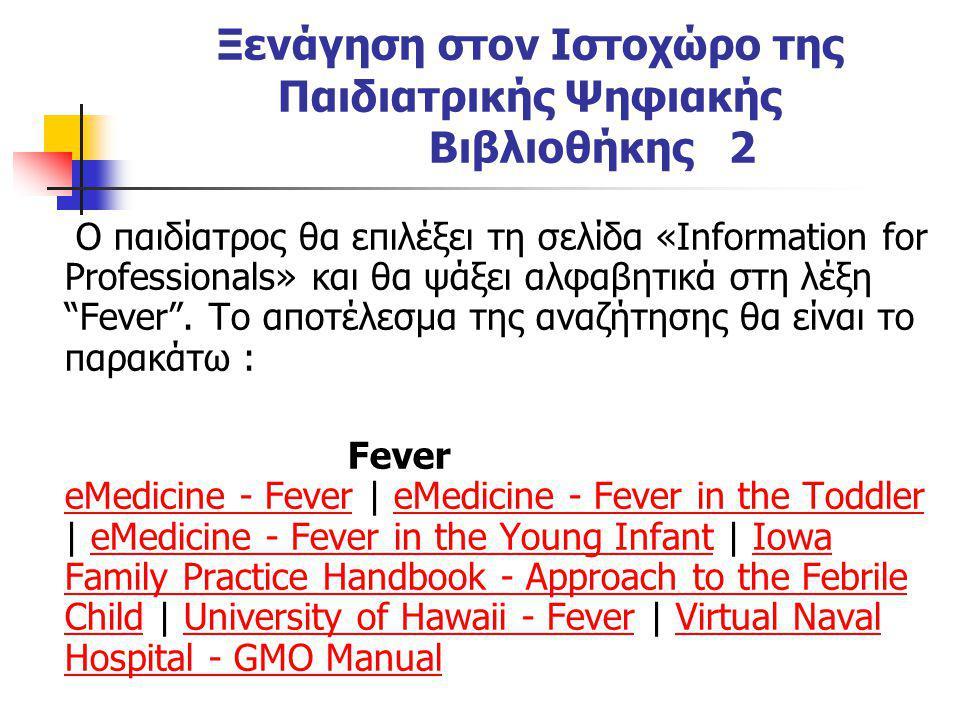 Ξενάγηση στον Ιστοχώρο της Παιδιατρικής Ψηφιακής Βιβλιοθήκης 2 Ο παιδίατρος θα επιλέξει τη σελίδα «Information for Professionals» και θα ψάξει αλφαβητ