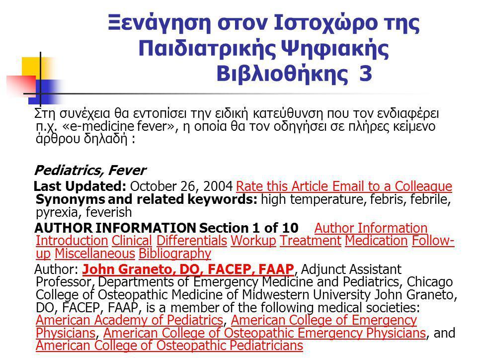 Ξενάγηση στον Ιστοχώρο της Παιδιατρικής Ψηφιακής Βιβλιοθήκης 3 Στη συνέχεια θα εντοπίσει την ειδική κατεύθυνση που τον ενδιαφέρει π.χ. «e-medicine fev