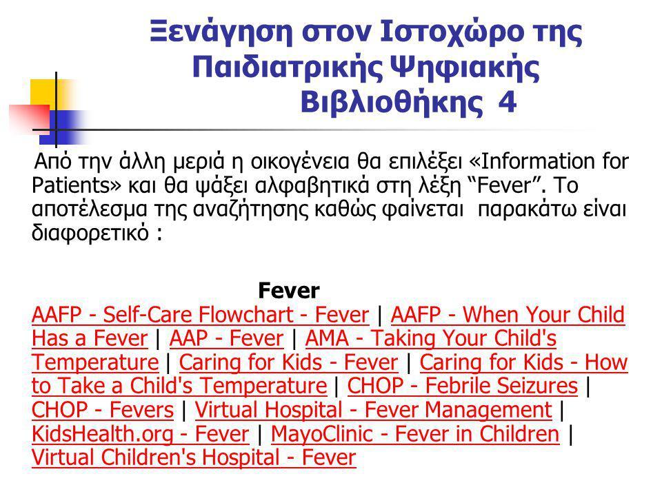 Ξενάγηση στον Ιστοχώρο της Παιδιατρικής Ψηφιακής Βιβλιοθήκης 4 Από την άλλη μεριά η οικογένεια θα επιλέξει «Information for Patients» και θα ψάξει αλφ