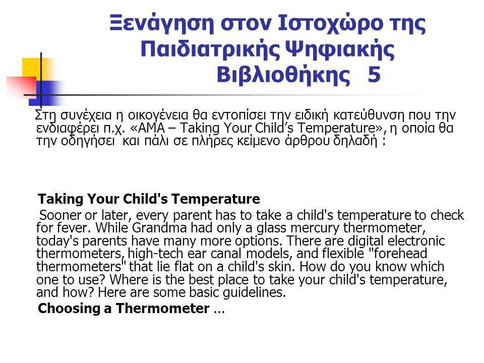 Ξενάγηση στον Ιστοχώρο της Παιδιατρικής Ψηφιακής Βιβλιοθήκης 5 Στη συνέχεια η οικογένεια θα εντοπίσει την ειδική κατεύθυνση που την ενδιαφέρει π.χ. «A