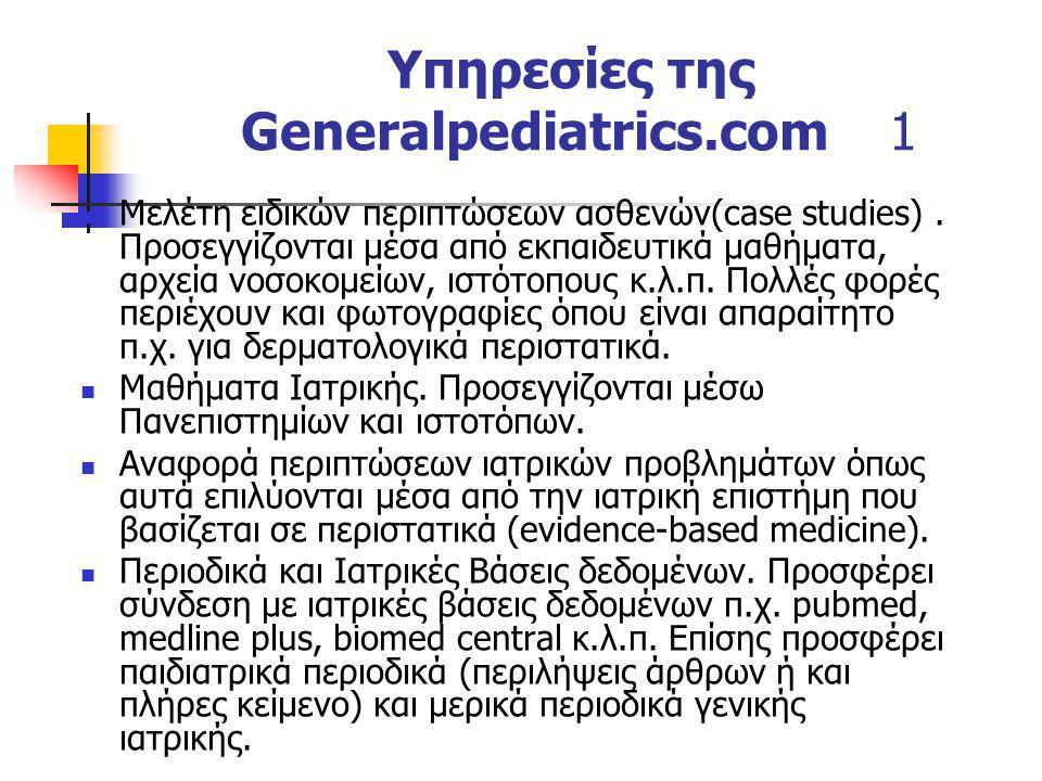 Υπηρεσίες της Generalpediatrics.com 1 Μελέτη ειδικών περιπτώσεων ασθενών(case studies). Προσεγγίζονται μέσα από εκπαιδευτικά μαθήματα, αρχεία νοσοκομε