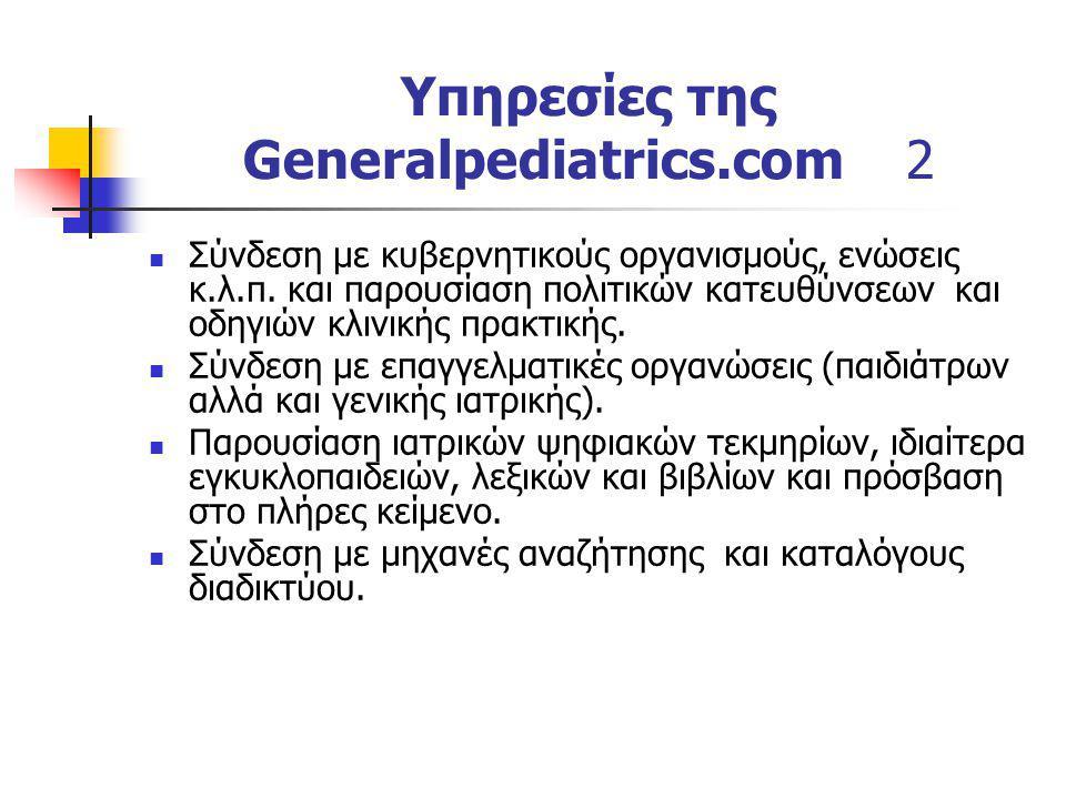 Υπηρεσίες της Generalpediatrics.com 2 Σύνδεση με κυβερνητικούς οργανισμούς, ενώσεις κ.λ.π. και παρουσίαση πολιτικών κατευθύνσεων και οδηγιών κλινικής