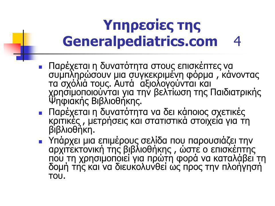 Υπηρεσίες της Generalpediatrics.com 4 Παρέχεται η δυνατότητα στους επισκέπτες να συμπληρώσουν μια συγκεκριμένη φόρμα, κάνοντας τα σχόλιά τους. Αυτά αξ