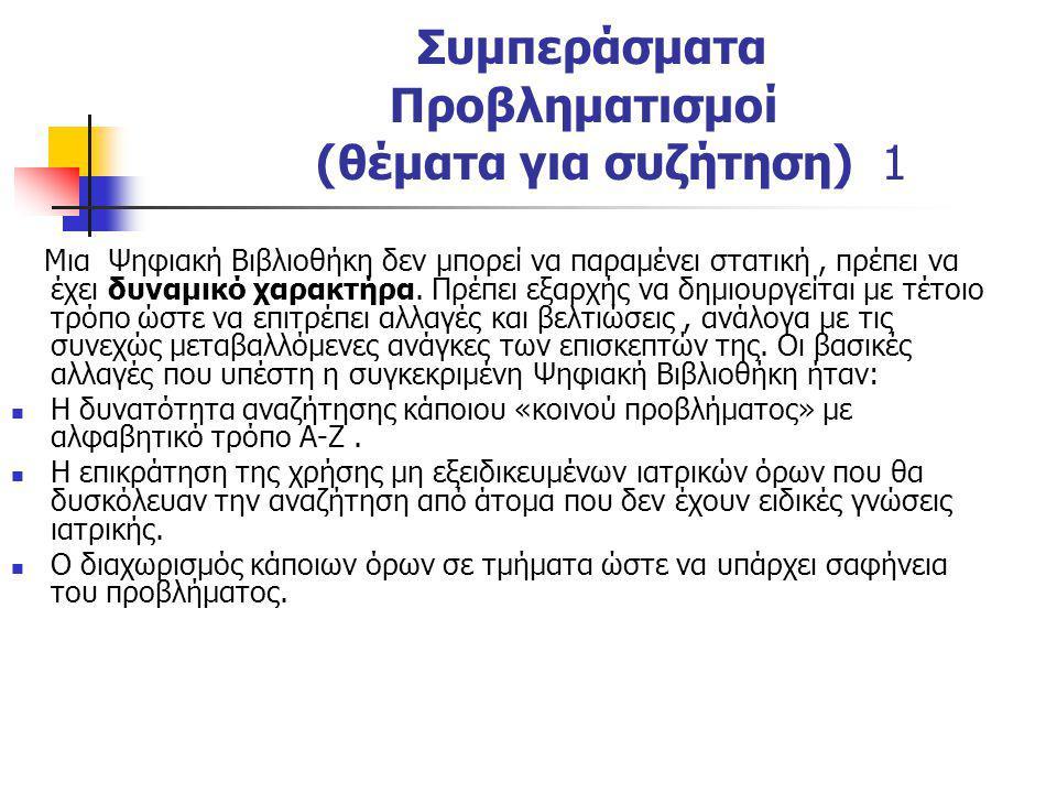 Συμπεράσματα Προβληματισμοί (θέματα για συζήτηση) 1 Μια Ψηφιακή Βιβλιοθήκη δεν μπορεί να παραμένει στατική, πρέπει να έχει δυναμικό χαρακτήρα. Πρέπει