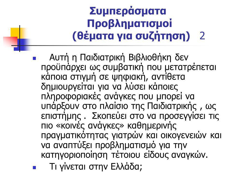 Συμπεράσματα Προβληματισμοί (θέματα για συζήτηση) 2 Αυτή η Παιδιατρική Βιβλιοθήκη δεν προϋπάρχει ως συμβατική που μετατρέπεται κάποια στιγμή σε ψηφιακ