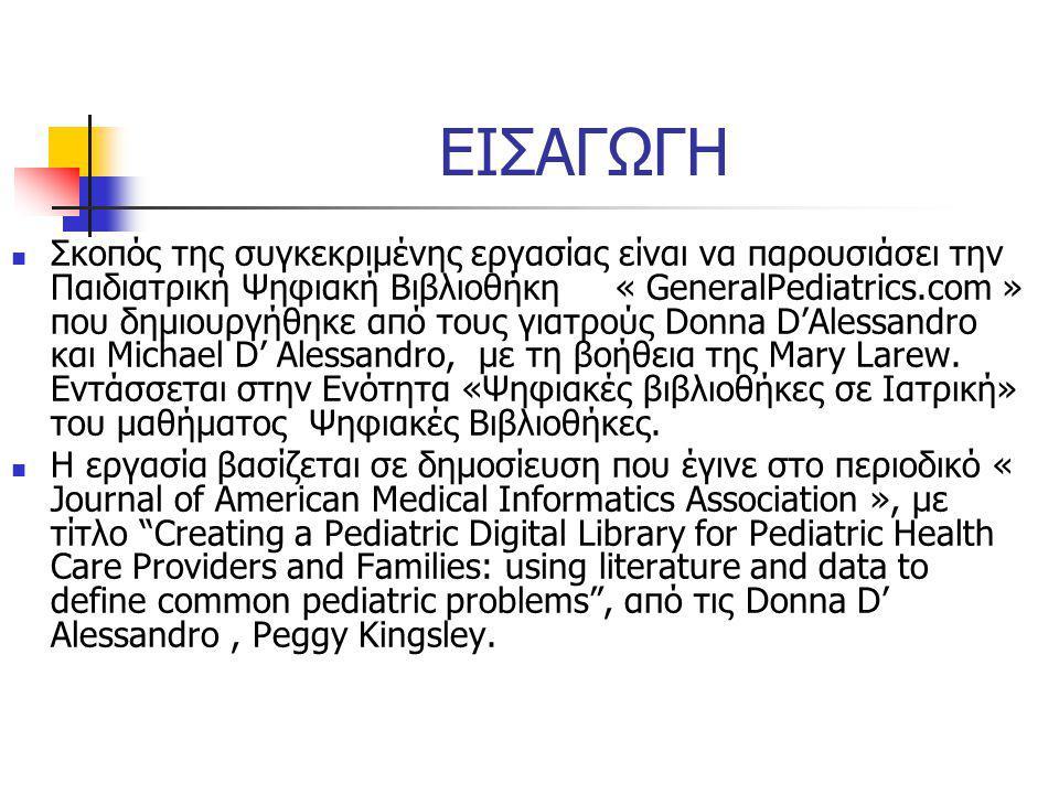 ΕΙΣΑΓΩΓΗ Σκοπός της συγκεκριμένης εργασίας είναι να παρουσιάσει την Παιδιατρική Ψηφιακή Βιβλιοθήκη « GeneralPediatrics.com » που δημιουργήθηκε από του