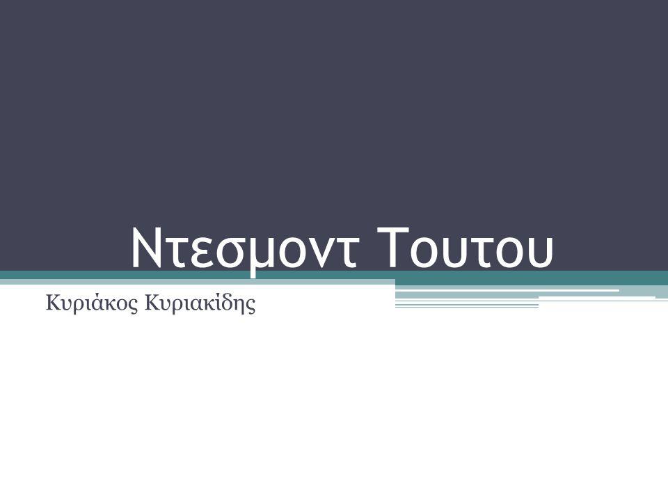 Ντεσμοντ Τουτου Κυριάκος Κυριακίδης