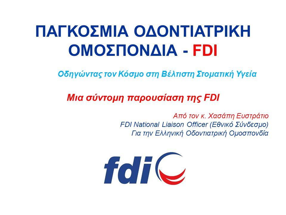 ΠΑΓΚΟΣΜΙΑ ΟΔΟΝΤΙΑΤΡΙΚΗ ΟΜΟΣΠΟΝΔΙΑ - FDI Οδηγώντας τον Κόσμο στη Bέλτιστη Στοματική Υγεία Μια σύντομη παρουσίαση της FDI Από τον κ. Χασάπη Ευστράτιο FD