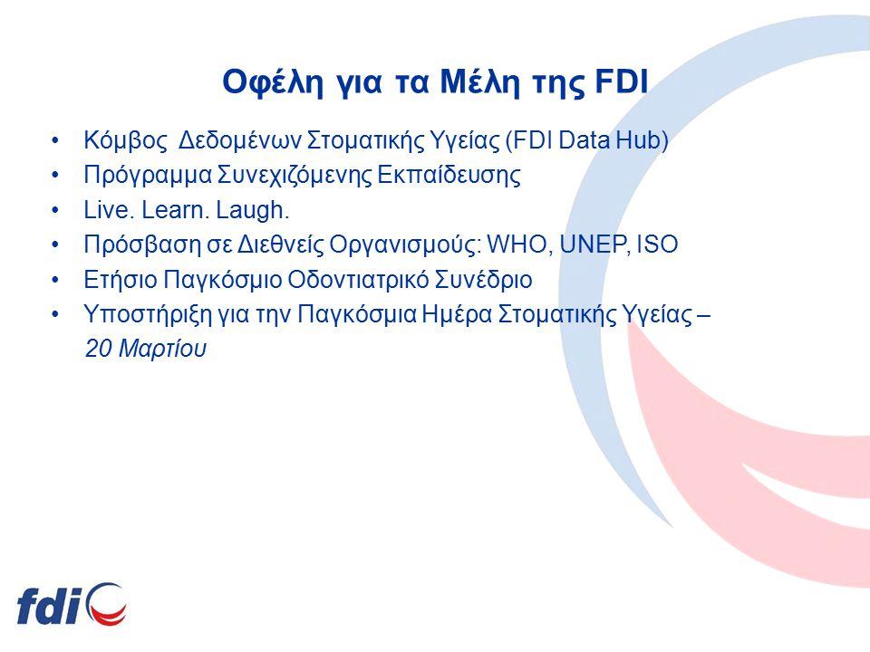 Οφέλη για τα Μέλη της FDI Kόμβος Δεδομένων Στοματικής Υγείας (FDI Data Hub) Πρόγραμμα Συνεχιζόμενης Εκπαίδευσης Live. Learn. Laugh. Πρόσβαση σε Διεθνε