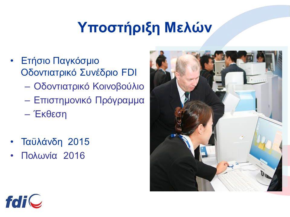 Υποστήριξη Μελών Ετήσιο Παγκόσμιο Οδοντιατρικό Συνέδριο FDI –Οδοντιατρικό Κοινοβούλιο –Επιστημονικό Πρόγραμμα –Έκθεση Ταϋλάνδη 2015 Πολωνία 2016