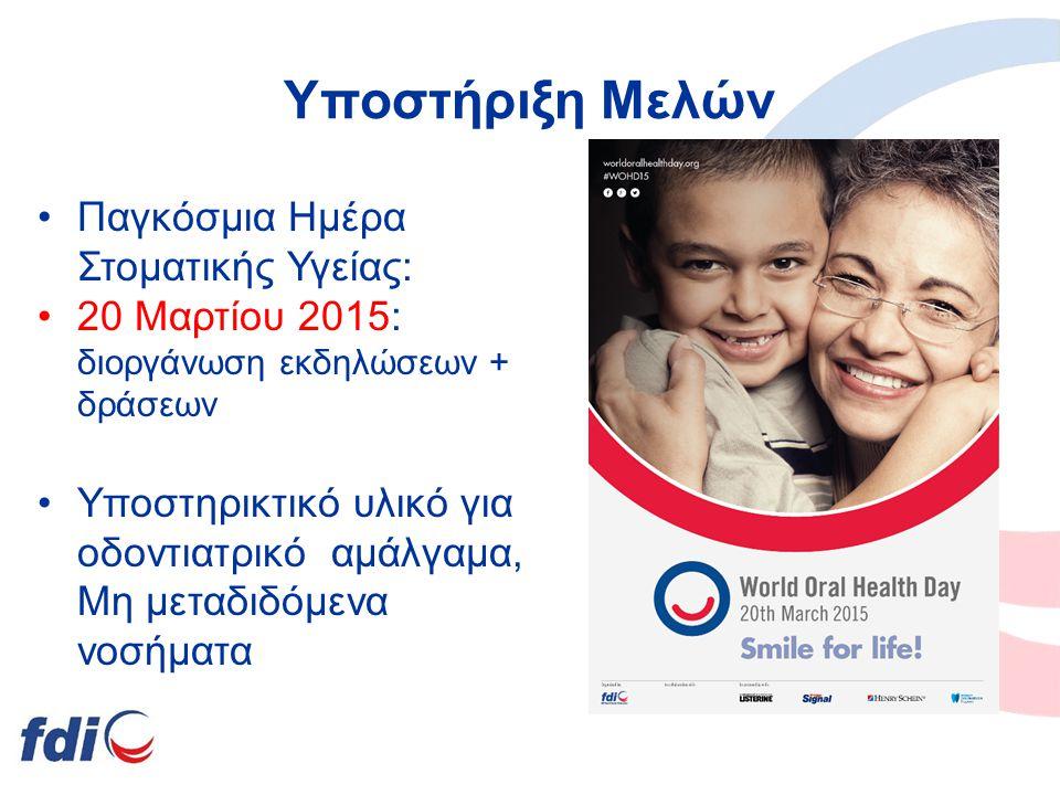 Υποστήριξη Μελών Παγκόσμια Ημέρα Στοματικής Υγείας: 20 Μαρτίου 2015: διοργάνωση εκδηλώσεων + δράσεων Υποστηρικτικό υλικό για οδοντιατρικό αμάλγαμα, Μη μεταδιδόμενα νοσήματα