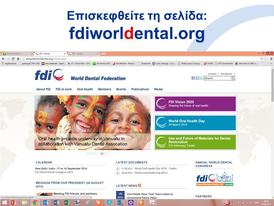 Επισκεφθείτε τη σελίδα: fdiworldental.org