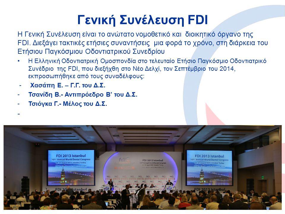 Γενική Συνέλευση FDI Η Γενική Συνέλευση είναι το ανώτατο νομοθετικό και διοικητικό όργανο της FDI. Διεξάγει τακτικές ετήσιες συναντήσεις μια φορά το χ