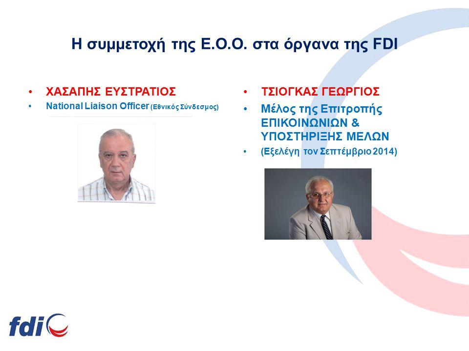 Η συμμετοχή της Ε.Ο.Ο. στα όργανα της FDI XAΣΑΠΗΣ ΕΥΣΤΡΑΤΙΟΣ Νational Liaison Officer (Εθνικός Σύνδεσμος) ΤΣΙΟΓΚΑΣ ΓΕΩΡΓΙΟΣ Μέλος της Επιτροπής ΕΠΙΚΟΙ