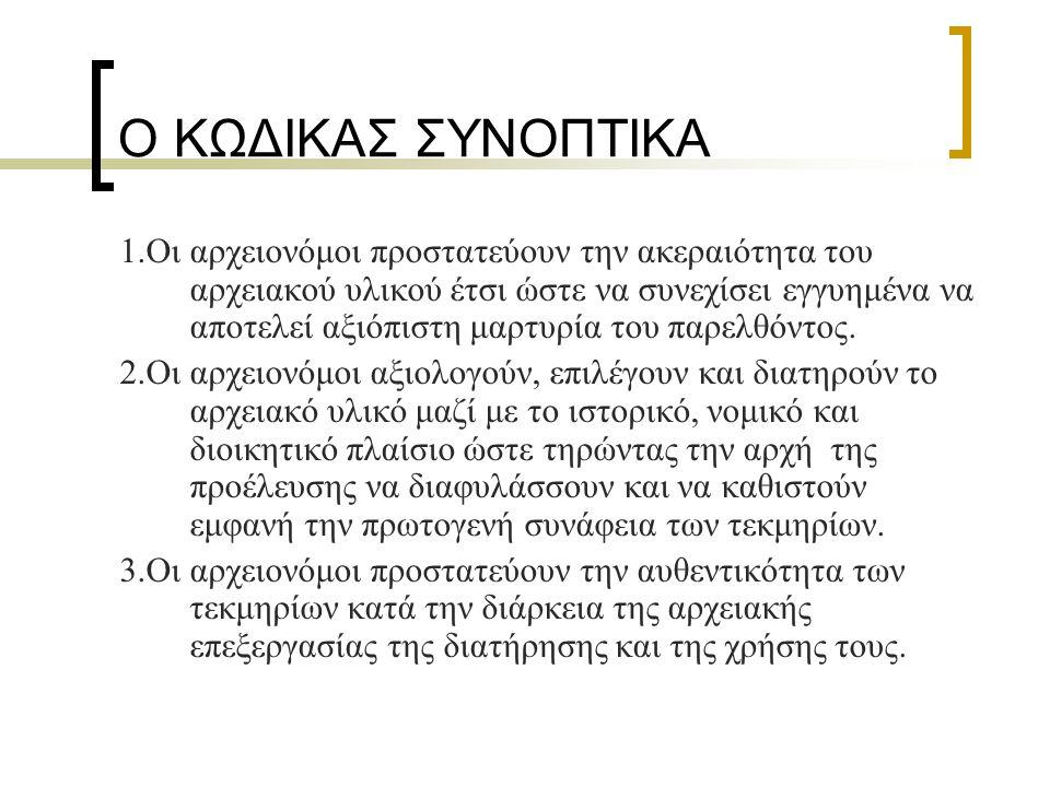 Ο ΚΩΔΙΚΑΣ ΣΥΝΟΠΤΙΚΑ 1.Οι αρχειονόμοι προστατεύουν την ακεραιότητα του αρχειακού υλικού έτσι ώστε να συνεχίσει εγγυημένα να αποτελεί αξιόπιστη μαρτυρία