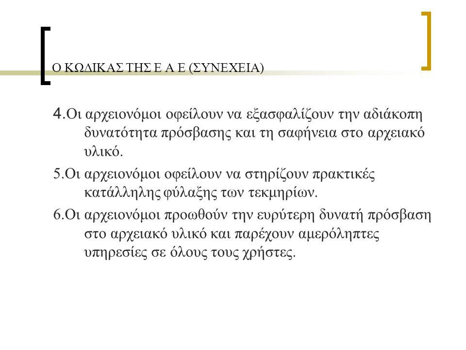 Ο ΚΩΔΙΚΑΣ ΤΗΣ Ε Α Ε (ΣΥΝΕΧΕΙΑ) 4.