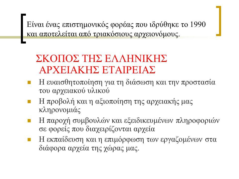 ΣΤΟΧΟΣ ΤΗΣ Ε Α Ε Στόχος της ελληνικής αρχειακής εταιρείας είναι να βρεθεί μια κοινή γλώσσα και οι Έλληνες αρχειονόμοι να μπορούν να συμβαδίζουν με τους ευρωπαίους συναδέλφους παρακολουθώντας την εξέλιξη και την προβληματική που θέτει η επιστήμη στις μέρες μας.