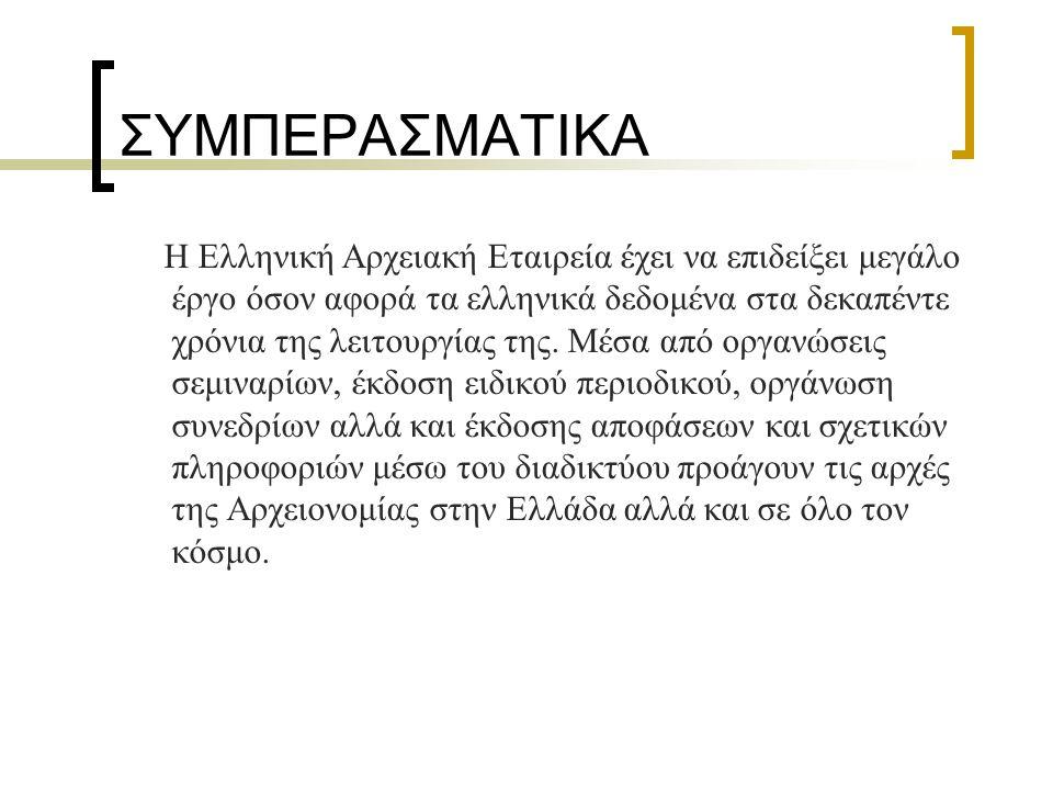 ΣΥΜΠΕΡΑΣΜΑΤΙΚΑ Η Ελληνική Αρχειακή Εταιρεία έχει να επιδείξει μεγάλο έργο όσον αφορά τα ελληνικά δεδομένα στα δεκαπέντε χρόνια της λειτουργίας της.